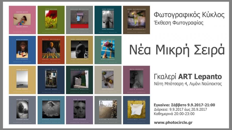Φωτογραφικός Κύκλος - Έκθεση Φωτογραφίας του Φωτογραφικού Κύκλου «Νέα Μικρή  Σειρά»